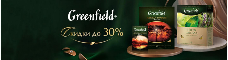 Чай гринфилд -30%
