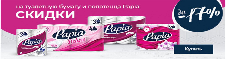 Скидки на туалетную бумагу и полотенца Papia