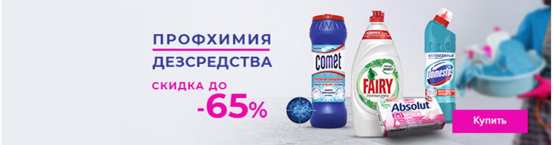 Профхимия и Дезсредства скидка до 65%