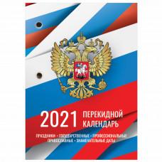 Календарь настольный перекидной 2021 год, 160 л., блок офсет, 4 краски, BRAUBERG, «РОССИЯ»