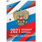 Календари 2021 (5)