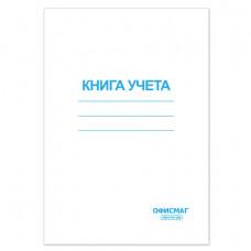 Книга учета 96 л., клетка, обложка из мелованного картона, блок офсет, А4 (200×290 мм), ОФИСМАГ