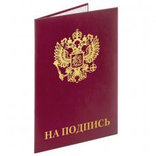 Папка адресная бумвинил «НА ПОДПИСЬ» с гербом России, А4, бордовая, индивидуальная упаковка, STAFF «Basic»