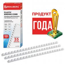 Пружины пластик 10 мм  BRAUBERG, ком., 100 шт. для сшивания 41-55 л., белые