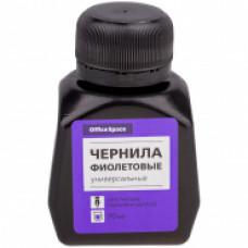Чернила 70мл OfficeSpace фиолетовые