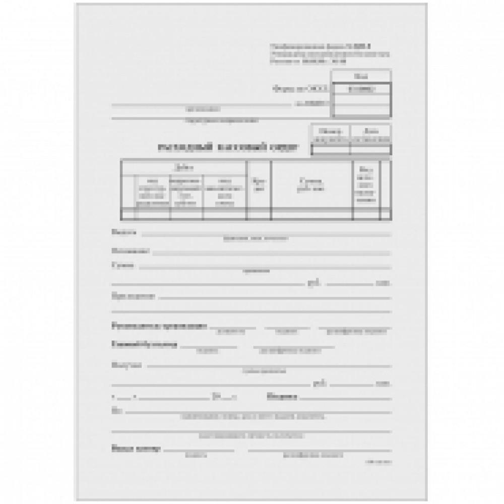 """Бланк """"Расходный кассовый ордер"""" , А5 (форма КО-2), газетка, 100 экз."""