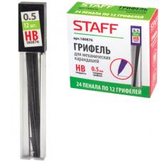 Грифели 0,5 мм НВ 12 шт., STAFF эконом для механических карандашей