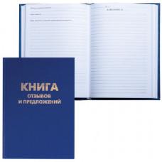 Книга отзывов и предложений А5 96л. BRAUBERG