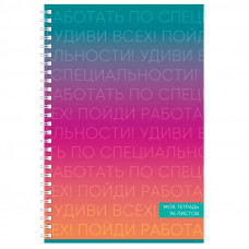 "Тетрадь А4 96 л.кл  BG ""УДИВИ ВСЕХ"" на гребне"