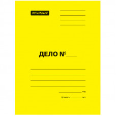 Скоросшиватель Дело 300 г/м2  картон мелованный, желтый, пробитый OfficeSpace