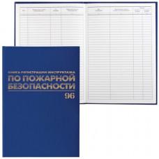 Книга регистрации инструктажа по пожарной безопасности А4 96 л. BRAUBERG