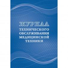 Журнал технического обслуживания медицинской техники, 32 листа