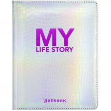 "Дневник 1-11 кл. 48л. (твердый) ""My life story"", иск. кожа, ляссе, тиснение"