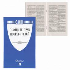 """Брошюра Закон РФ """"О защите прав потребителей"""", 145х215 мм, 32 страницы"""