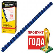 Пружины пластик 12 мм, BRAUBERG, ком., 100 шт.,  для сшивания 56-80 л., синие