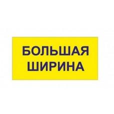 """Табло """"БОЛЬШАЯ ШИРИНА""""1*0,5 м"""