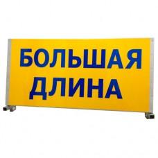 """Табло """"БОЛЬШАЯ ДЛИНА""""1*0,5 м"""