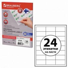 Этикетка самоклеящаяся 64,6х33,8 мм, 24 этикетки, белая, 70 г/м2, 50 листов, BRAUBERG, Финляндия