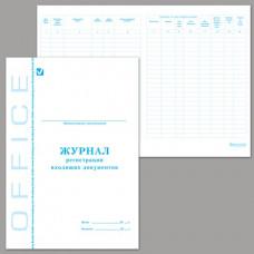 Журнал регистрации входящих документов А4 48 л.