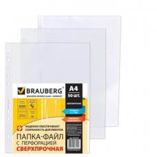 Файл-вкладыш А4+110 мкм  сверхпрочные, гладкие, (50 шт ) BRAUBERG