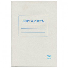 Книга учета А4 96л. кл. обложка мелованный картон, блок офсетный STAFF