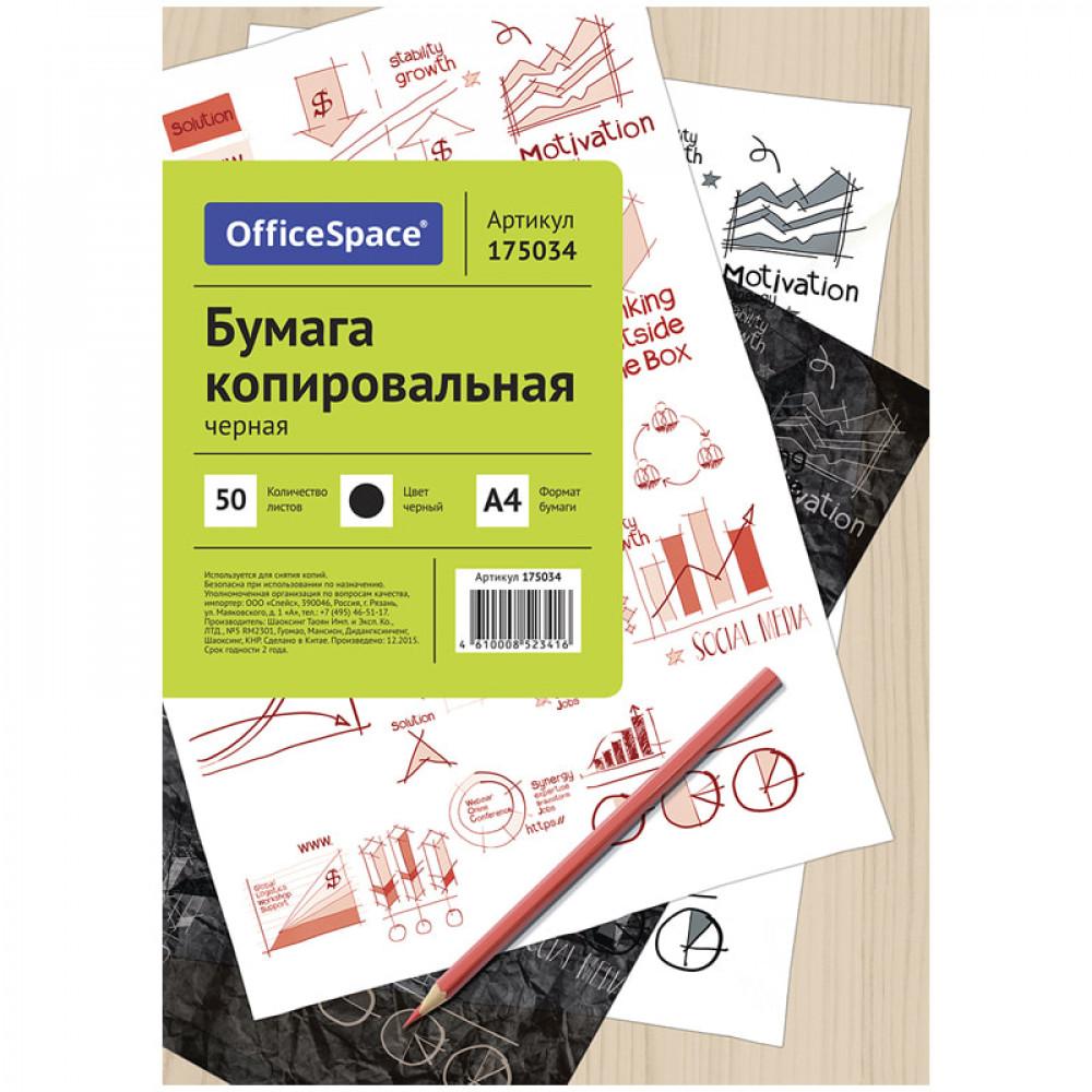 Бумага копировальная А4, 50 л., черная OfficeSpace