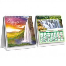 "Календарь-домик 98*140мм, ЛиС ""Водопад"", на гребне, 2021г"