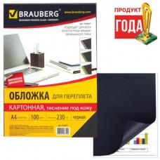 Обложки для переплета BRAUBERG, комплект 100 шт., тиснение под кожу, А4, картон 230 г/м2, черные,