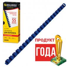 Пружины пластик 10 мм  BRAUBERG, ком., 100 шт. для сшивания 41-55 л., синие