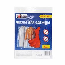 Набор чехлов для одежды Unibob 60*140см (3шт/уп)