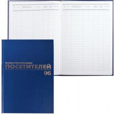 Книга регистрации посетителей А4 96л. BRAUBERG