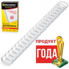 Пружины пластик 32 мм BRAUBERG ком.,50 шт. для сшивания 241-280 л., белые