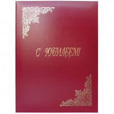 """Папка адресная """"С юбилеем"""" 220*310, бумвинил"""