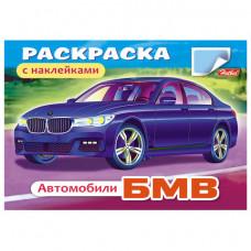 Книжка-раскраска с наклейками А5, Автомобили,HATBER