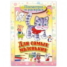 Книжка-раскраска А5, Кошечка,HATBER