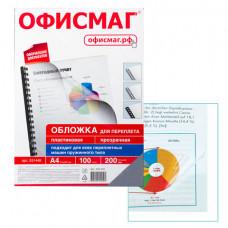 Обложки для переплета ОФИСМАГ, комплект 100 шт., А4, пластик 200 мкм, прозрачные,