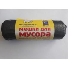 Мешки для мусора 60л 20шт/рул 14 мкм ПНД