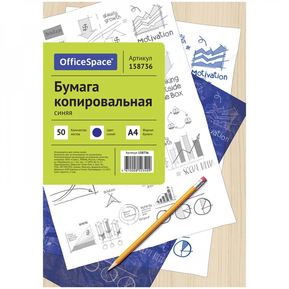 Бумага копировальная OfficeSpace А4, 50 л., синяя
