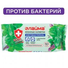 Салфетки влажные ЛАЙМА, 50 шт антибактериальные