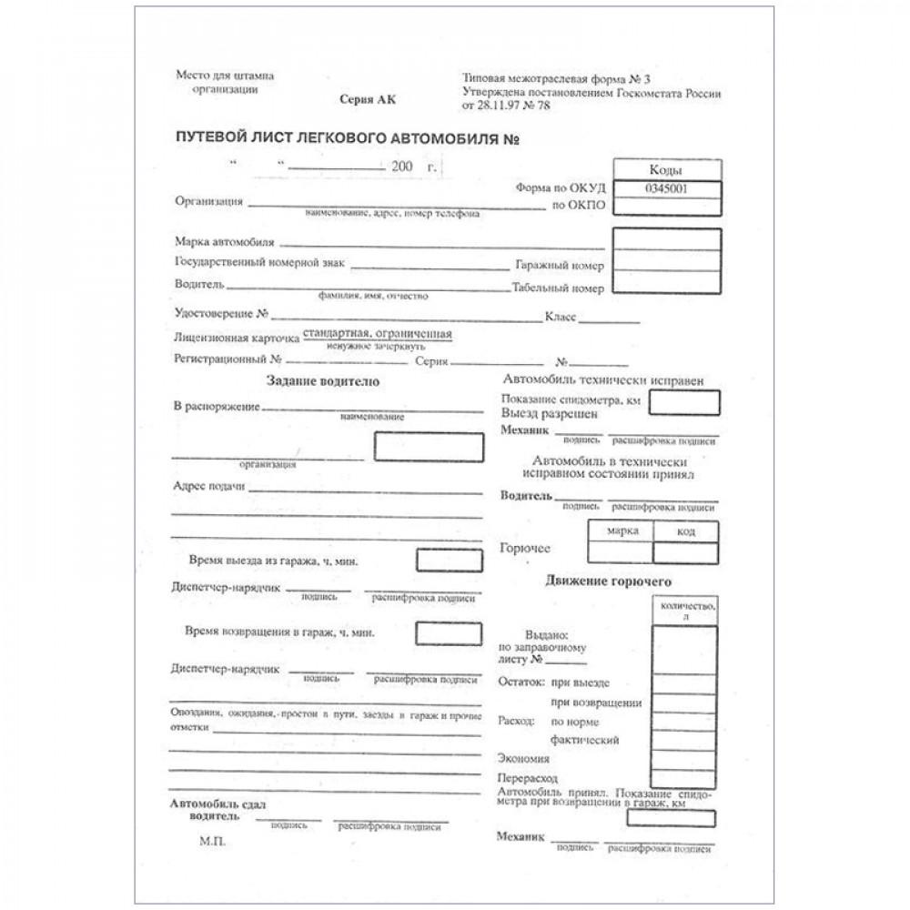 """Бланк """"Путевой лист легкового автомобиля"""" А5 (форма №3) оборотный, газетка, 100 экз."""