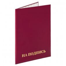 """Папка адресная  """"На подпись"""" формата А4, бумвинил, бордовая"""