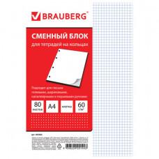 Сменный блок А4 80 л.кл белый BRAUBERG ЭКО