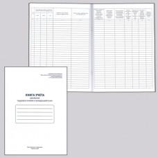 Книга учета движения трудовых книжек и вкладышей в них А4 48 л.