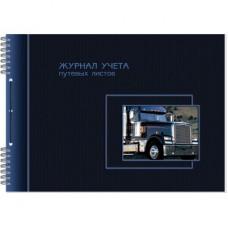 Журнал учета путевых листов А4 50л. 7БЦ  горизонтальный, блок офсет
