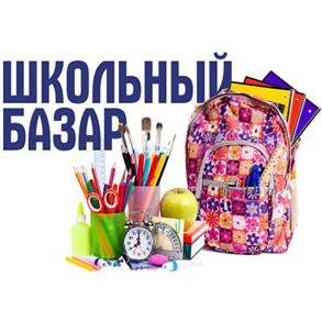 Подготовь ребенка к школе!