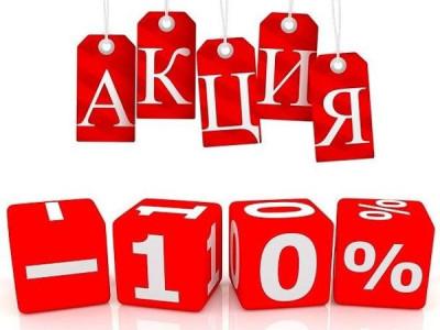 Скидка выходного дня 10% на весь ассортимент!